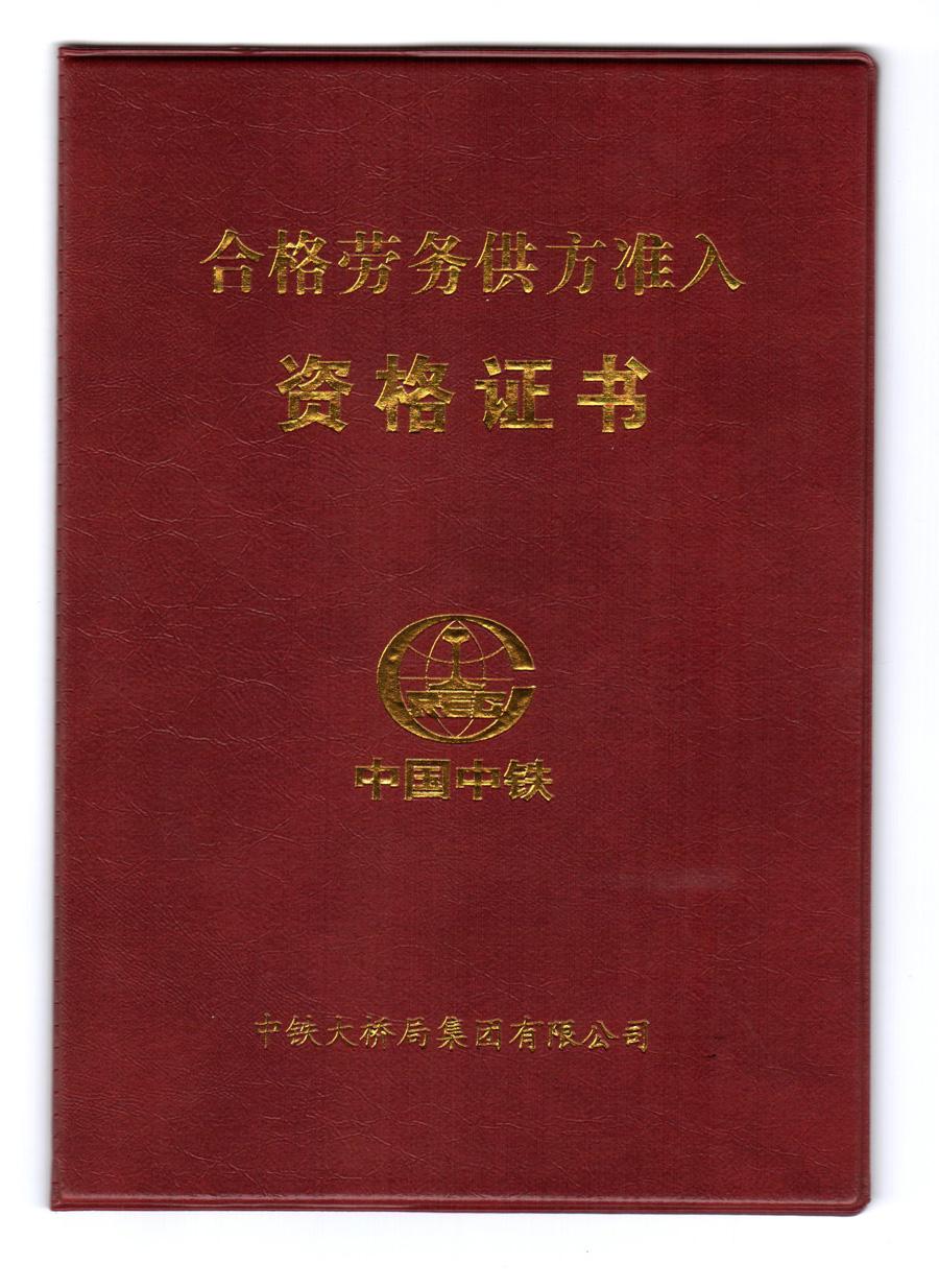 中國中鐵資格證書